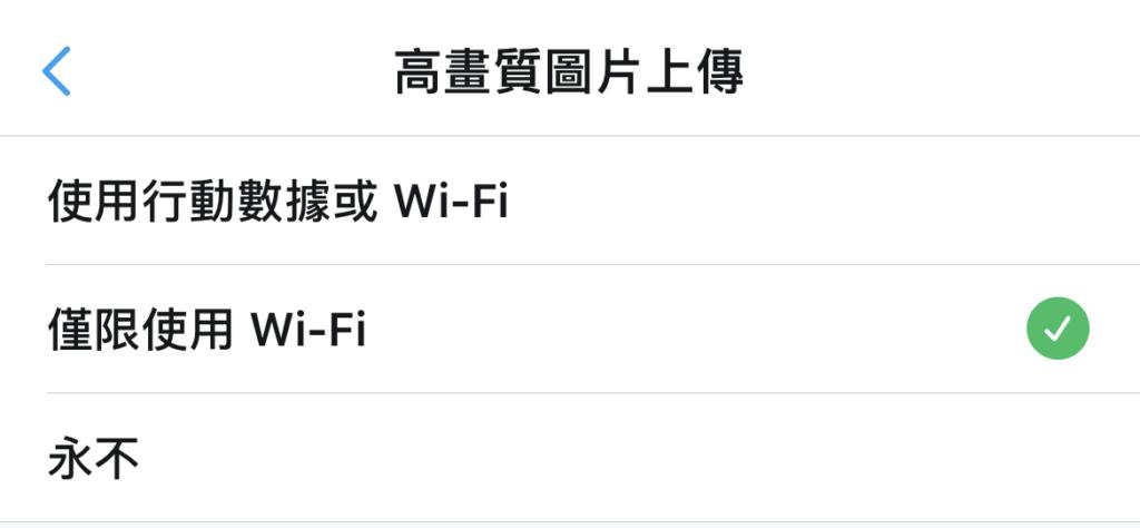 可以選擇無論使用行動網絡還是 Wi-Fi 時都上傳 4K 高畫質相片及影片,又或是只在使用 Wi-Fi 時才以 4K 上傳,甚至可選擇不使用這個功能。