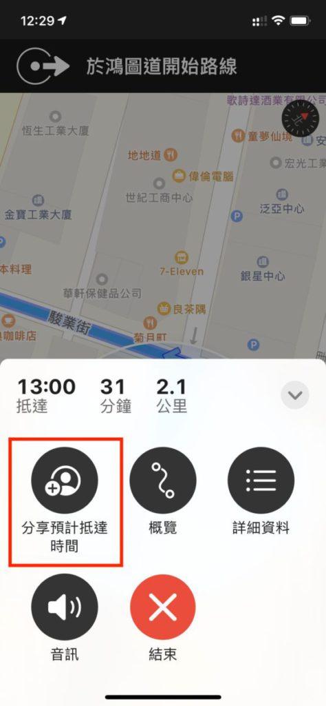 可以在地圖導航時將預計抵達時間分享給朋友。