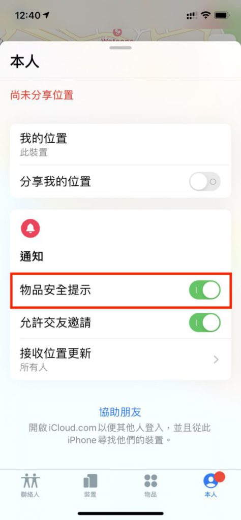 Find My 程式裡加入「物品安全提示」的開關