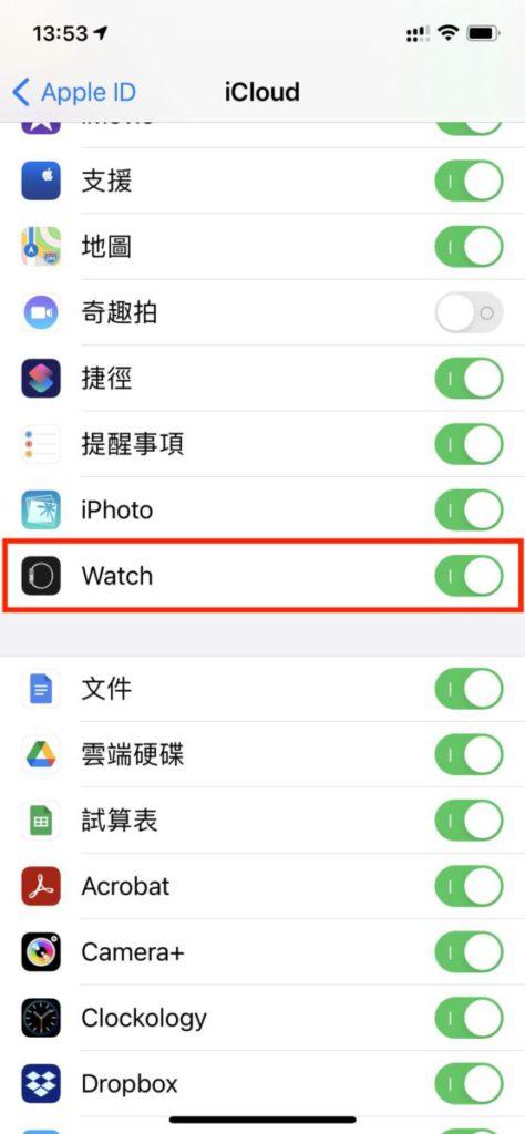 可以在 iCloud 設定中決定是否備份 Apple Watch 到 iCloud 。