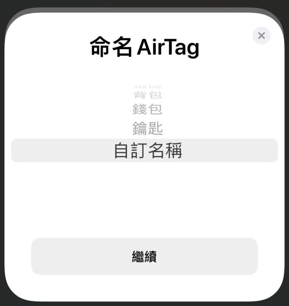 除了預設的物品之外,也可以自訂 AirTag 名字。