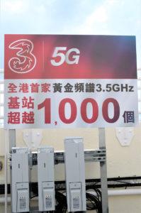 3 香港成為全港首家於 3.5 GHz 黃金頻段成功建設超過 1,000 個基站的電訊商。