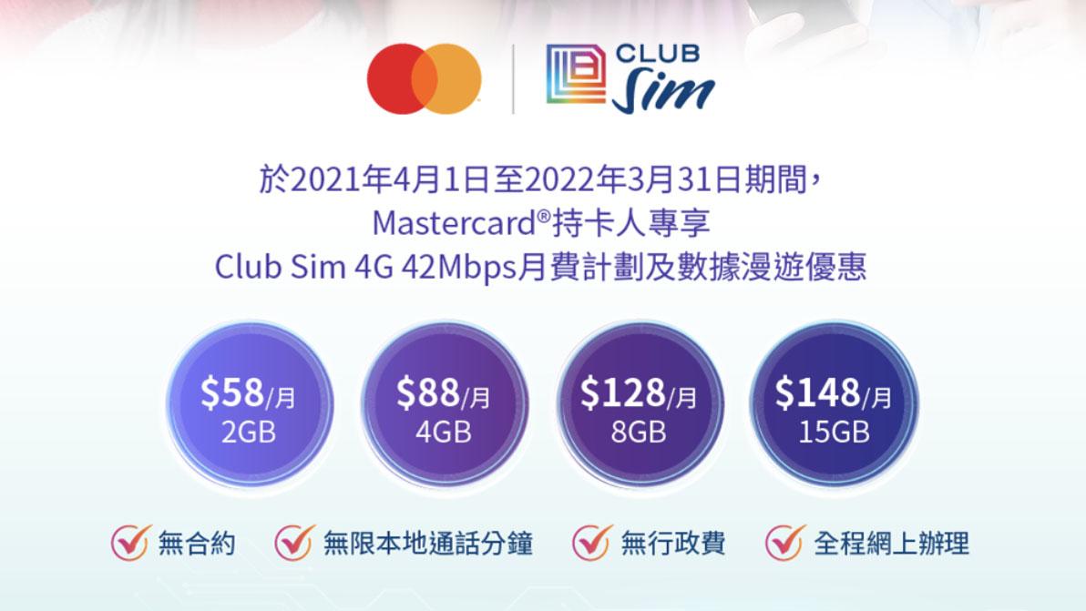 用 Mastercard 入手 Club Sim 計劃優惠 價錢折扣再送數量流量
