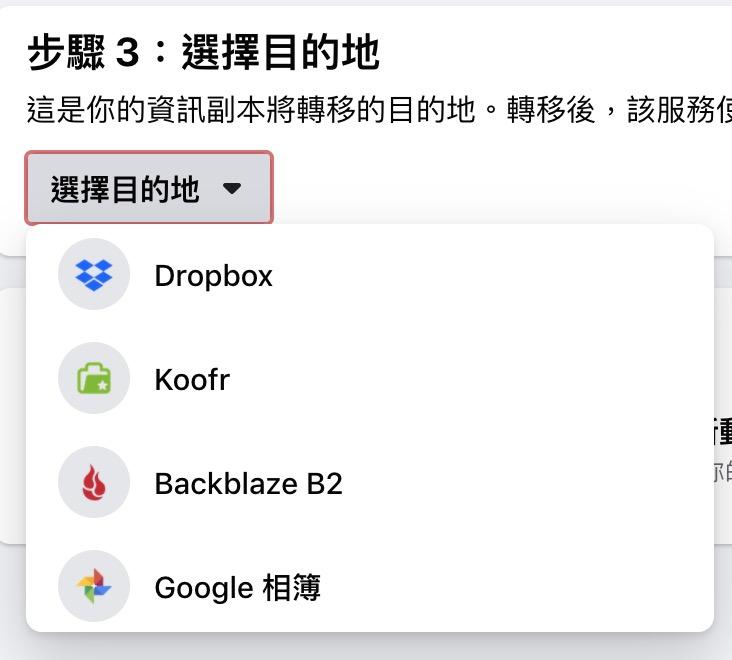 過去大家可以將相片和影片轉移到 Google 相簿、 Dropbox 等 4 個平台。