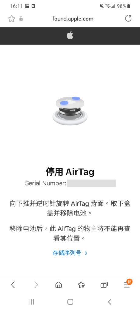 發現不明 AirTag 的話, Apple 也建議大家以移除電池的方式來防止追踪。