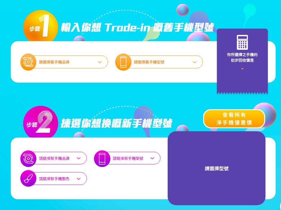 有興趣換新 5G 手機的朋友可先到 CSL Mobile 官網查詢 Trade-in 價。