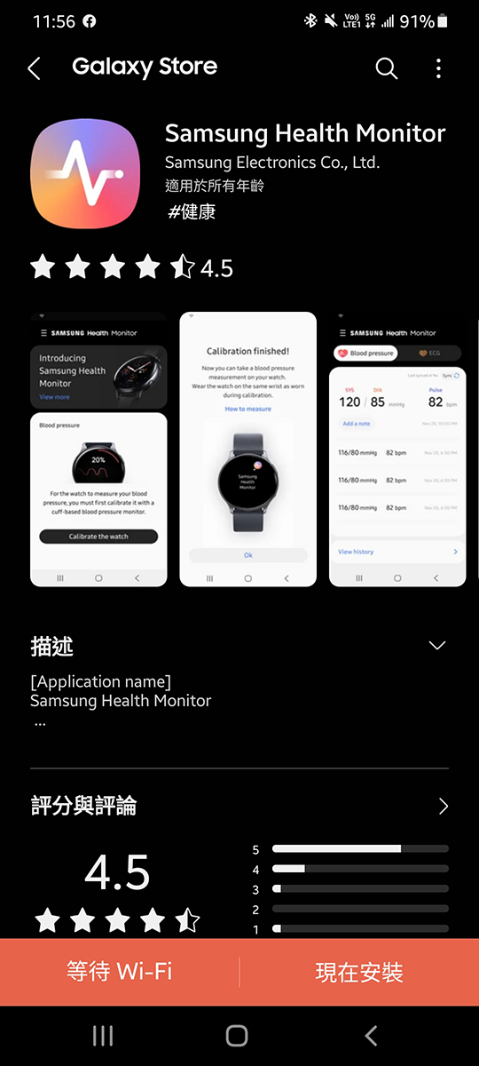 使用前需在手機上安裝 Samsung Health Monitor 配合使用。