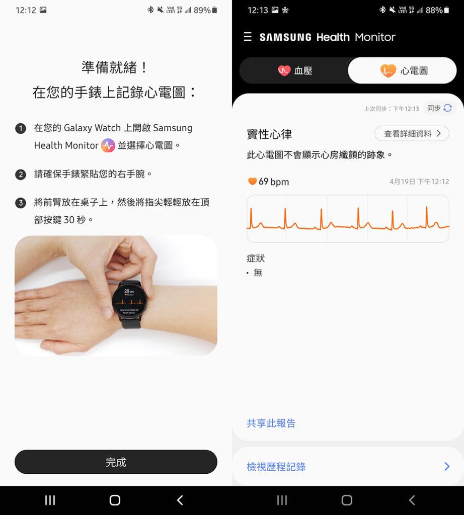心電圖測量時需指明手錶是佩戴於哪隻手腕上,戴後好手錶緊貼手腕,再將前臂放好在檯面,將指尖輕按頂部按鍵30秒,就可以使用符合美國FDA及歐盟CE認證的心電圖監測功能。