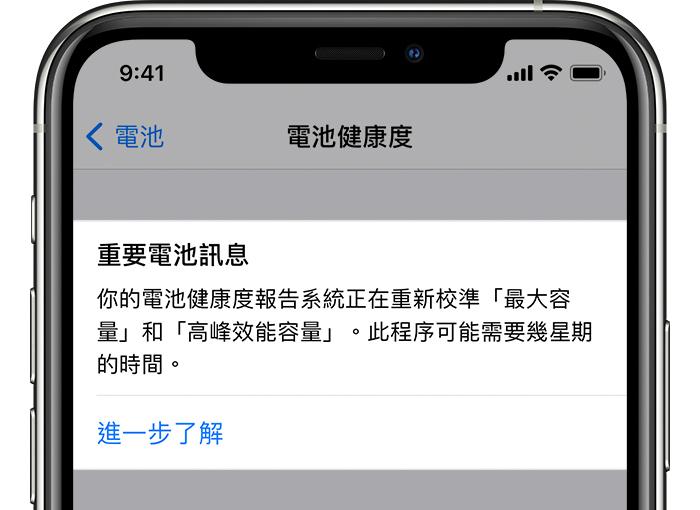 重新校正 iPhone 11 系列電池最大容量
