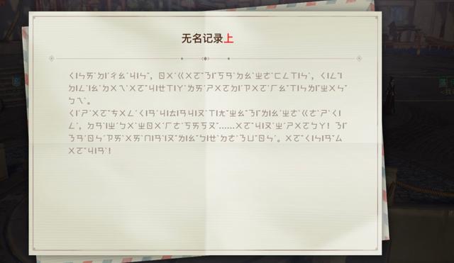 於《天諭》中用「精靈語」寫住的遊戲文件,正常流程下毋需要解讀,只需要將它送至另一名玩家上手。