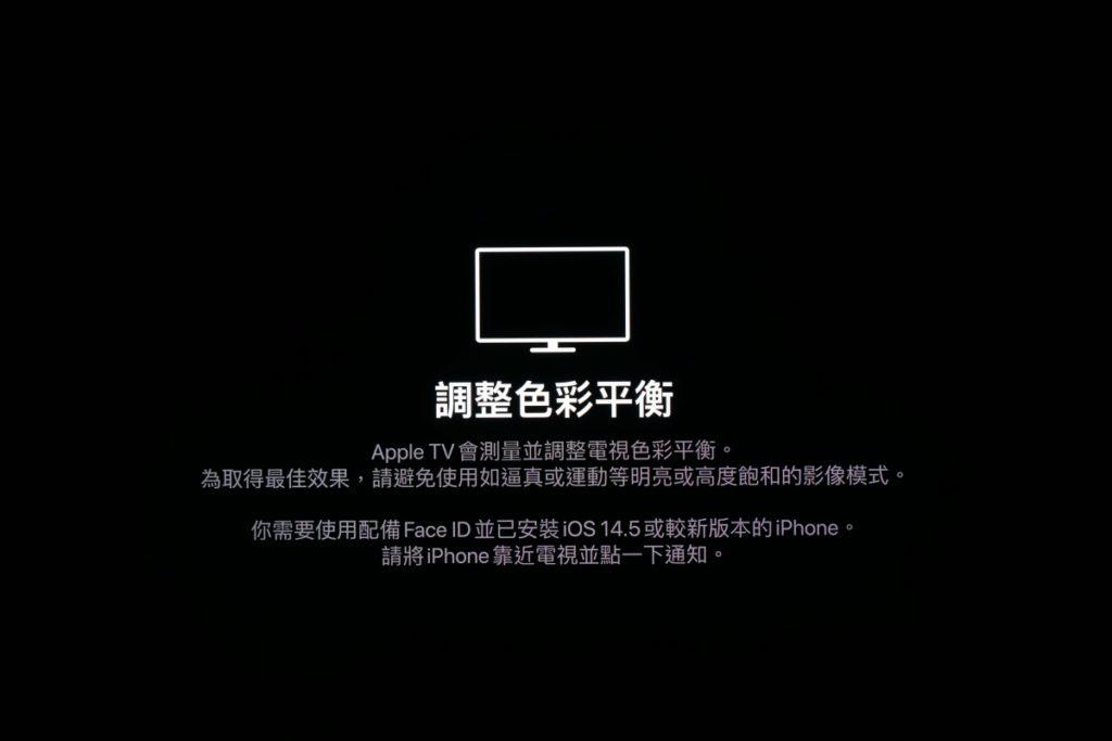 前往「影片和音訊」,當「杜比視界」功能關閉後,就可以打開「調整色彩平衡項目,進入後,會見到一個引導介面。