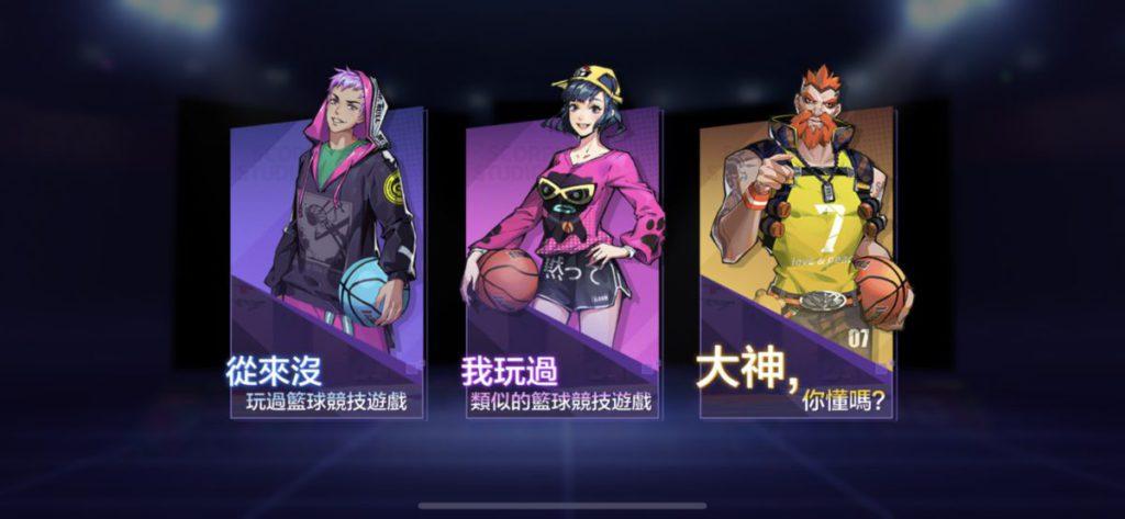 遊戲開始前,會讓玩家從三個程度中選擇,照顧不同程度的玩家。