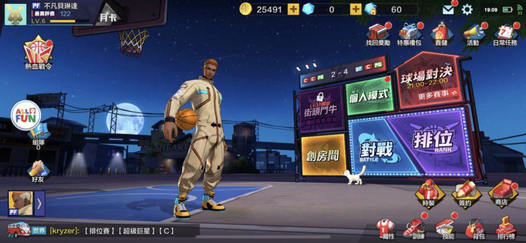 玩家可從主畫面選擇不同的遊戲模式,甚至可以重新裝扮不同的外觀。