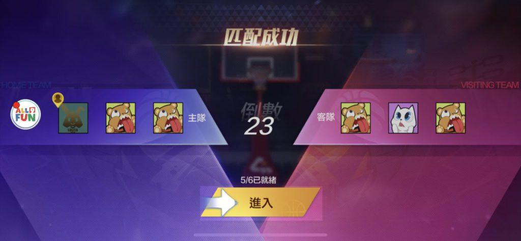 選擇三對三對戰時,遊戲會為玩家即時配對線上玩家,完成倒數後便可「開波」。