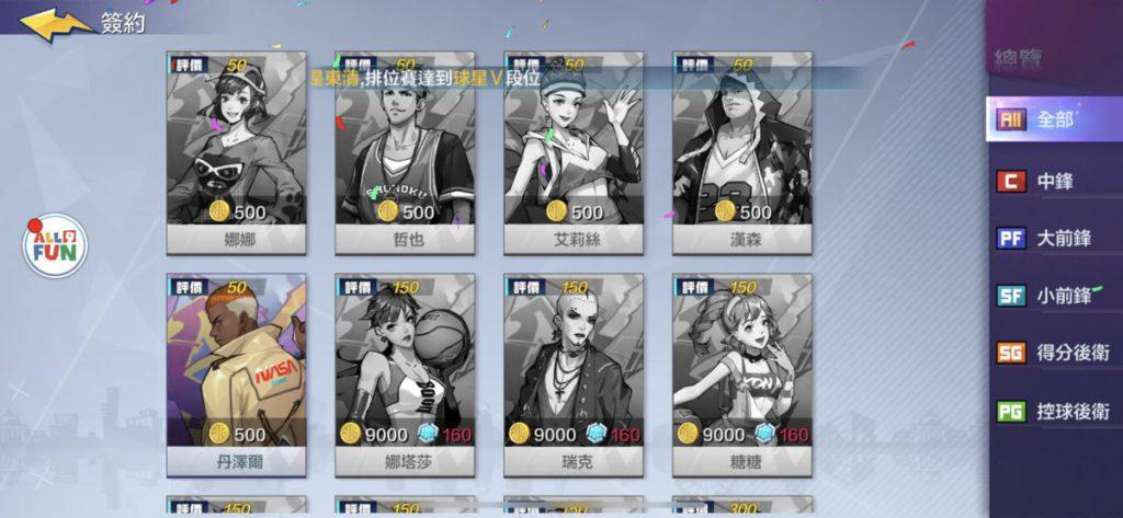 玩家可以買入不同的隊員,玩家亦可因應位置而「入貨」,提升球隊的實力。