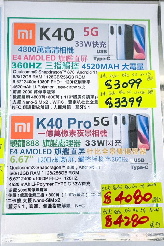 Redmi K40及K40 Pro已發售一段時日,其價格相宜是國行版手機熱賣產品之一。