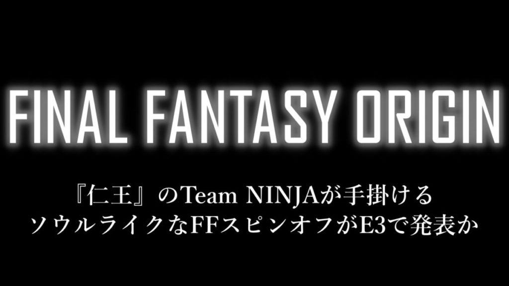 傳出叫作《 Final Fantasy Origin 》將會以初代《 FF 》世界作為舞台,玩家是否需要扮演「光之戰士」去打敗魔王?