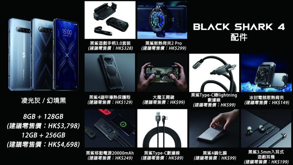 黑鯊 4 各款配件定價一覽。
