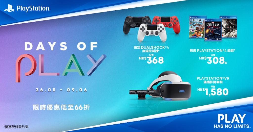 指定顏色控制器、 3.5 款遊戲光碟版和 PS VR 連鏡頭套裝都有 15 天優惠。