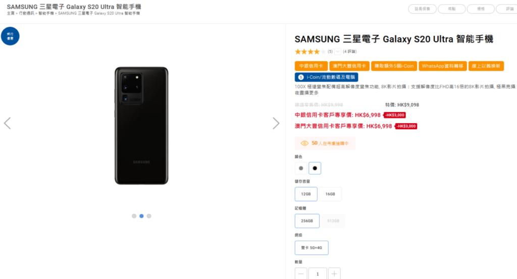 Galaxy S20 Ultra 5G 激減 $3,000