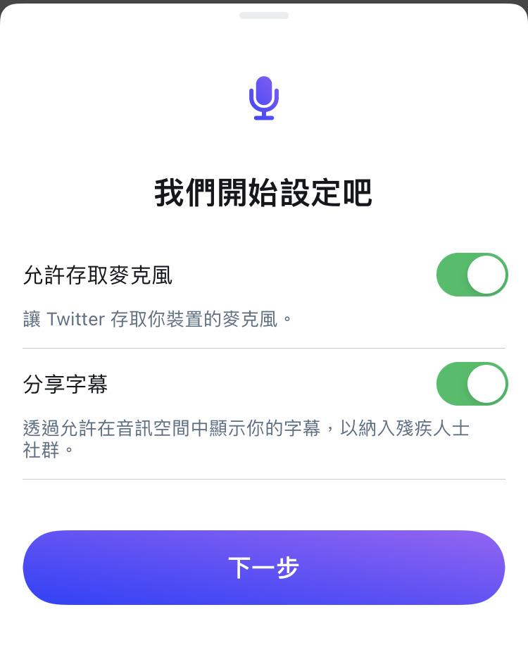 首次使用音訊空間的設定,要留意這些設定只會出現一次,以後無法更改,所以建議 iOS 用戶先不要開啟分享字幕。