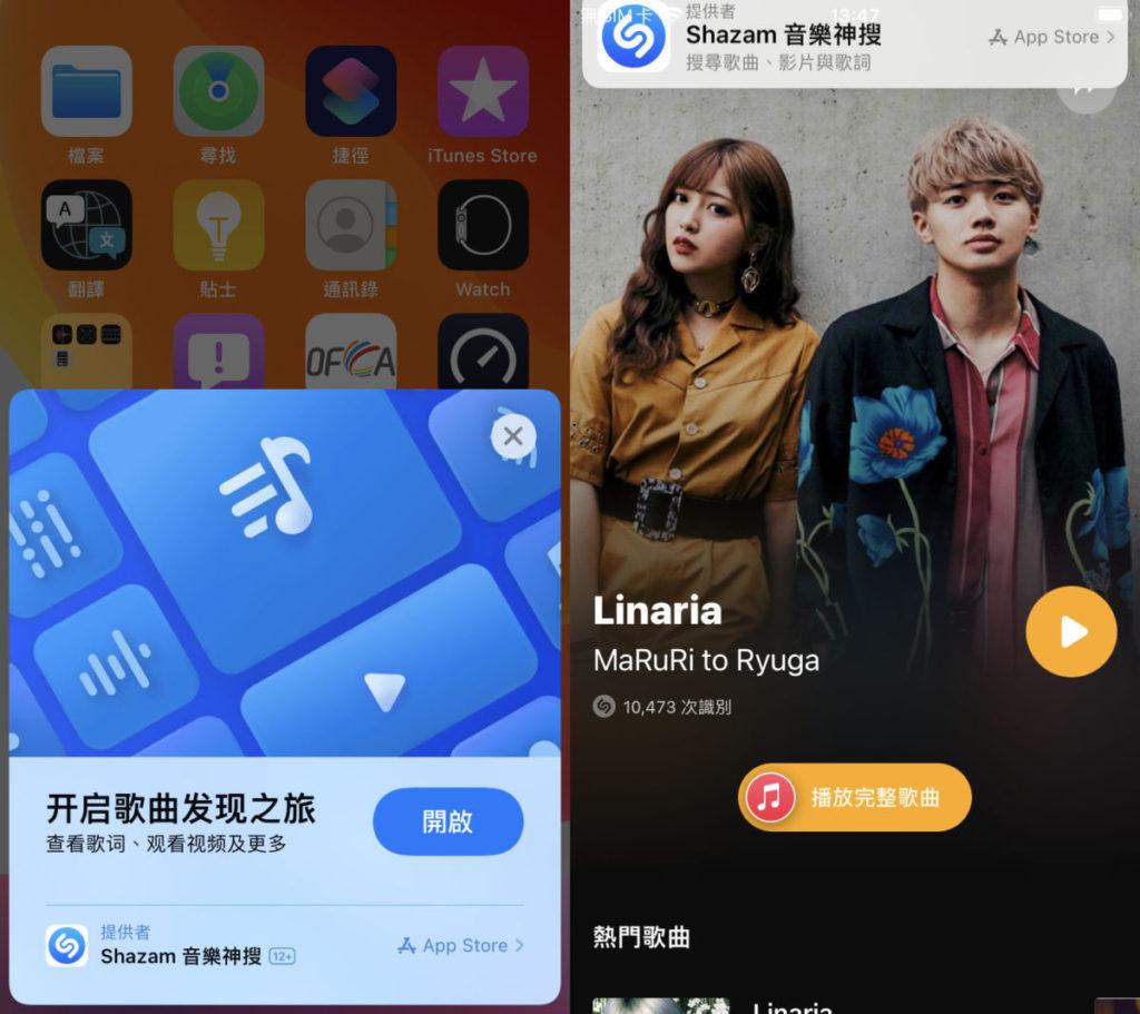 現在用 iPhone 搜尋歌曲時,即使沒有安裝 Shazam 程式,也可以透過 Shazam App Clip 來查看歌曲詳細資料。