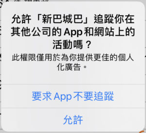 自 iOS 14.5 開始,程式想跨程式和網站來追蹤用戶,就要先徵得用戶批准。