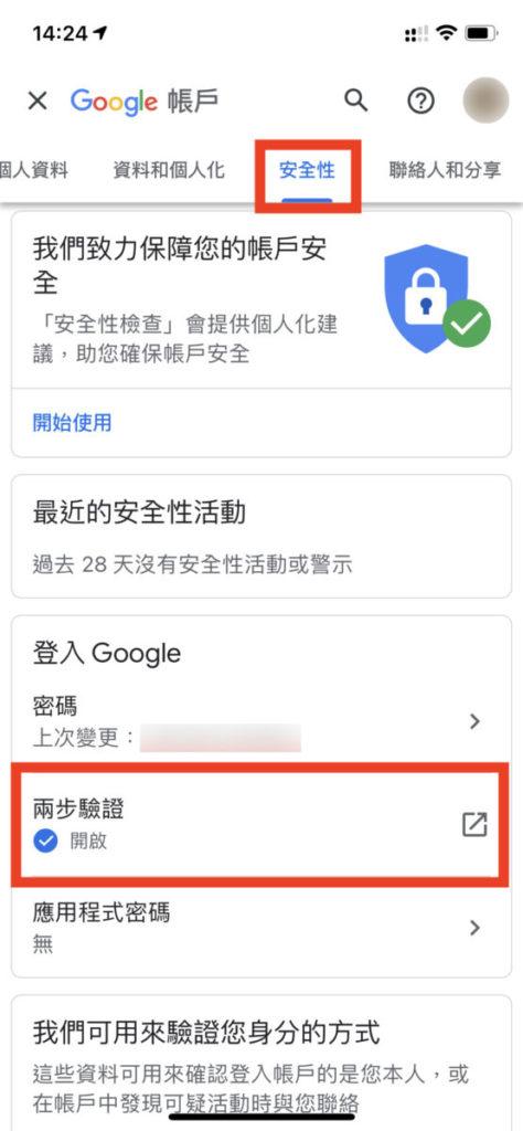 在「 Google 帳戶 > 安全性」畫面可以了解兩步驗證狀況。