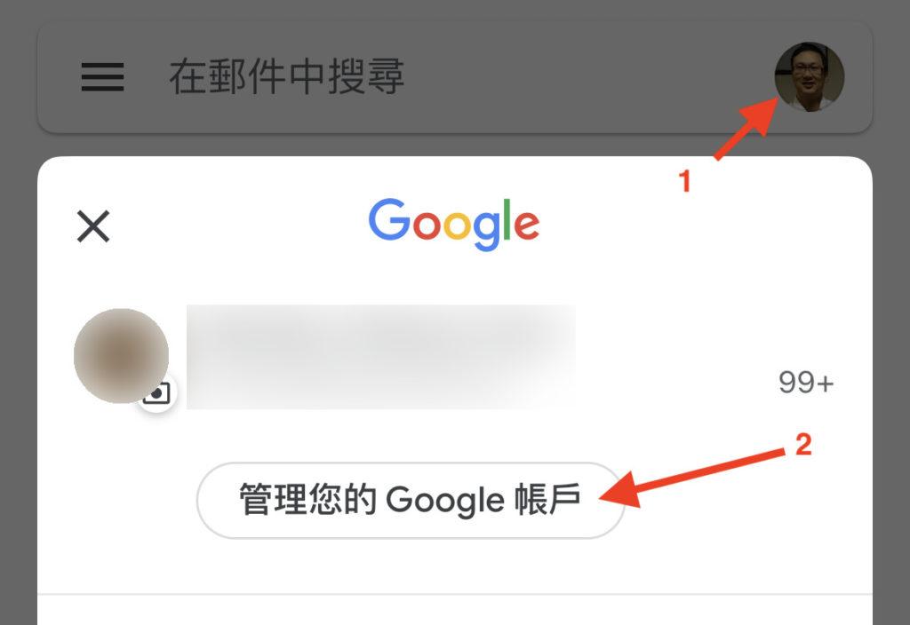 Step 1 :點擊「管理您的 Google 帳戶」