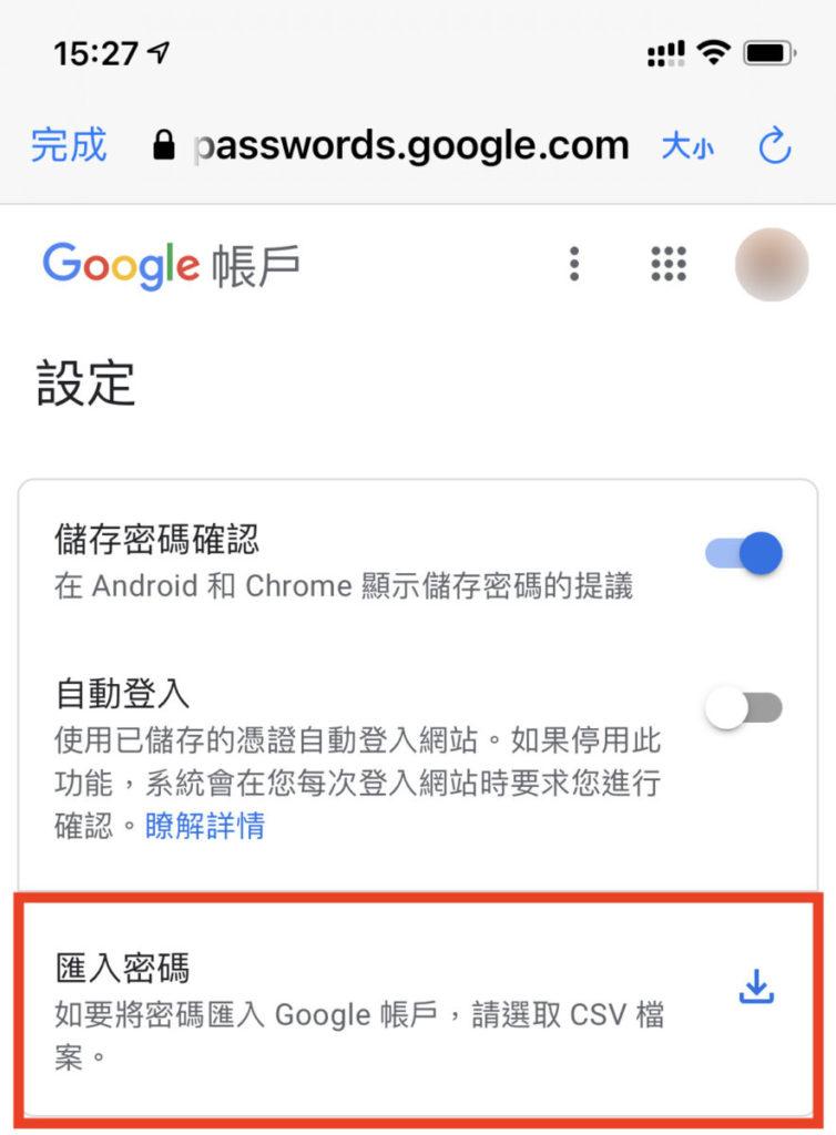 點擊「匯入密碼」就可將儲存在 Excel 裡的密碼以 CSV 檔案匯入 Google 帳戶集中管理。