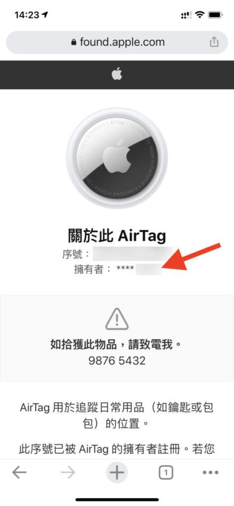 用手機 NFC 拍到 AirTag 上時,顯示的資料會加入物主的部分電話號碼。