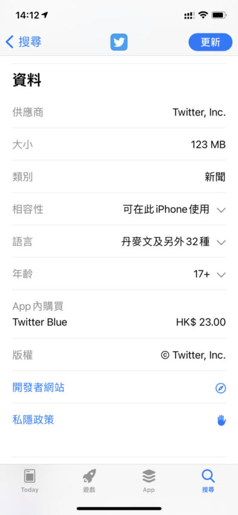 在 App Store 中的 Twitter 資料裡,可以見到 App 內購買一項加入了 Twitter Blue 的月費為 $23 。