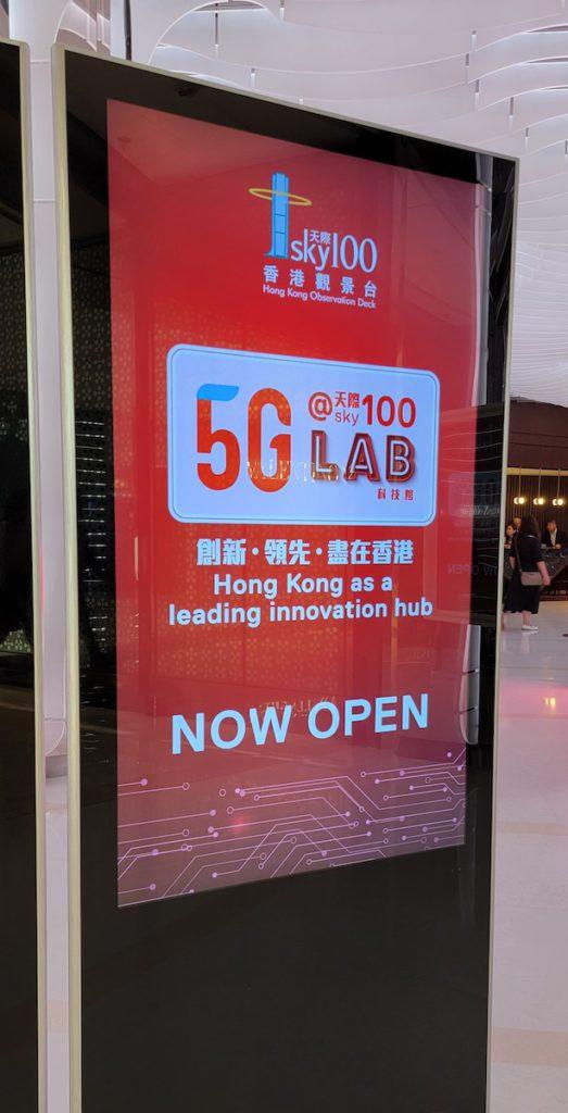 5G LAB 於西九環球貿易廣場 ICC 的天際 100 舉行。