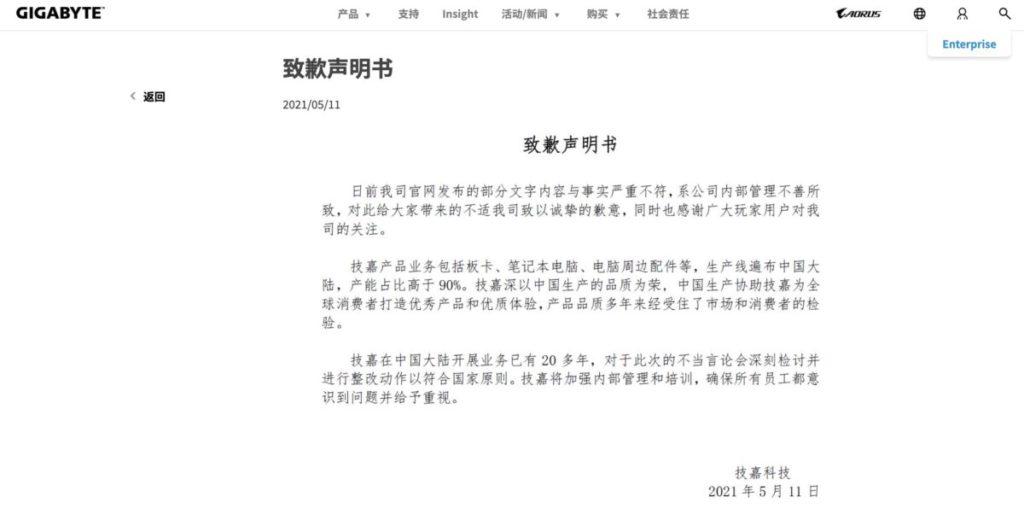 Gigabyte 在網上發表致歉聲明書,指官網發佈的部分文字內容與事實嚴重不符,係公司內部管理不善所致,對此致歉。