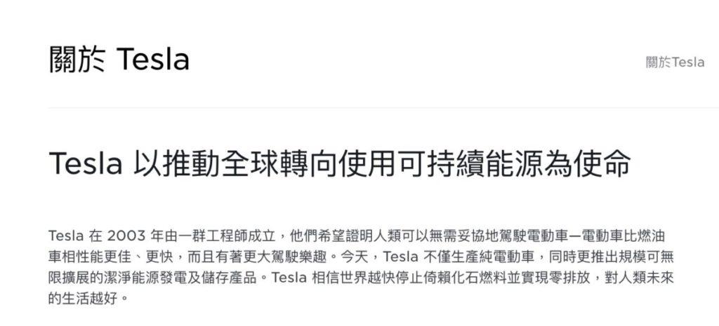 在 Tesla 的公司簡介中指「 Tesla 以推動全球轉向使用可持續能源為使命」,不過現時挖掘加密貨幣的熱潮顯然與這宗旨背道而馳。