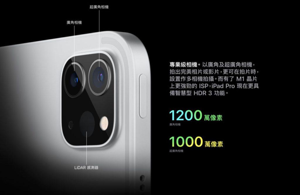 新 iPad Pro 備有 1,200 萬像素廣角鏡頭和 1,000 萬像素超廣角鏡頭,並以 LiDAR 輔助自動對焦。