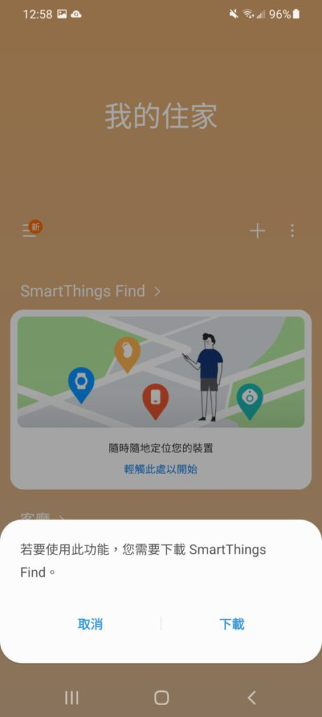 更新 Samsung SmartThings 之後,會提示用戶安裝 SmartThings Find 加入尋找物件功能。