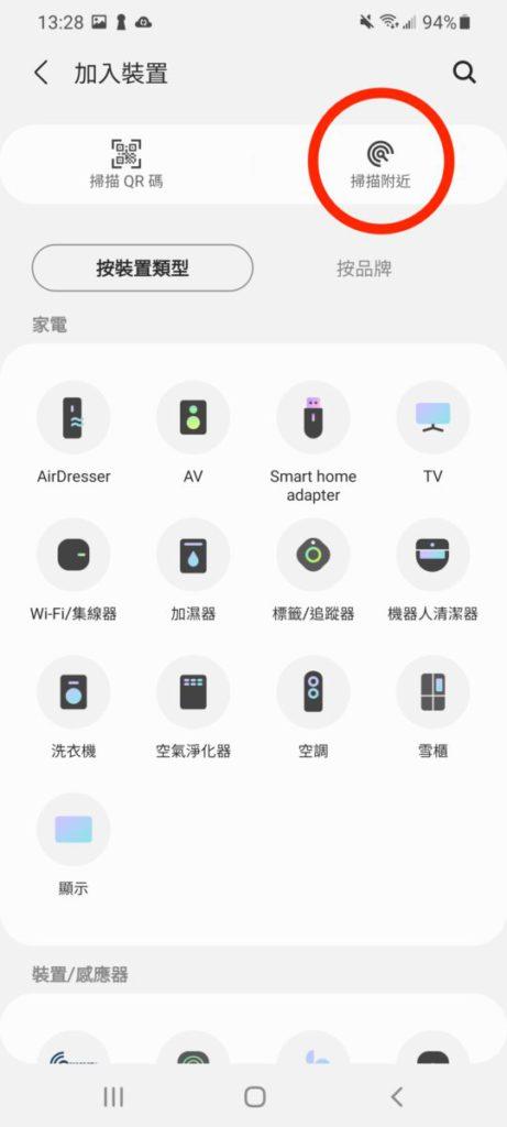 在「加入裝置」頁面按「掃描附近」也可以找尋可用的 Galaxy SmartTag+ 。