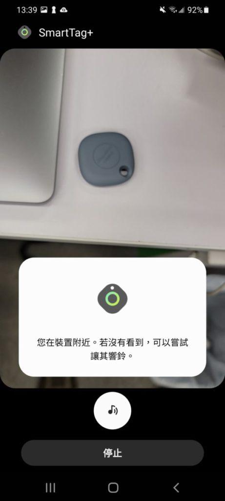 到應該可以見到的距離時,就會停止測距和指示方向,而提示用戶按響鈴來找尋。