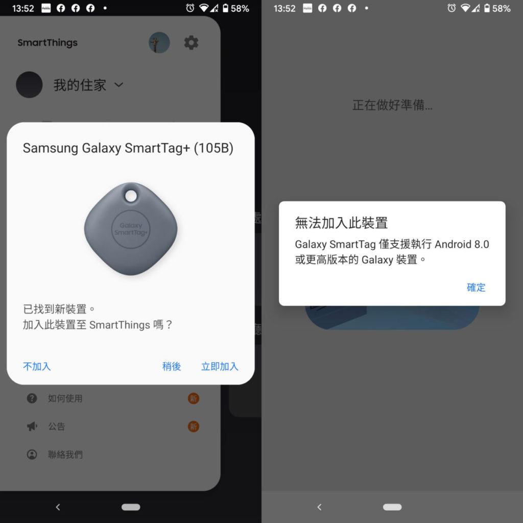 雖然其他 Android 手機也能安裝 Samsung SmartThings 程式,不過就無法加入 Galaxy SmartTag+ 和安裝 SmartThings Find 功能。
