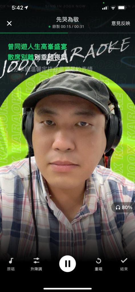 JOOX 的「卡拉 OK」功能十分好玩,跟著偶像歌單來唱歌會製作個人 MV , 十分玩味。