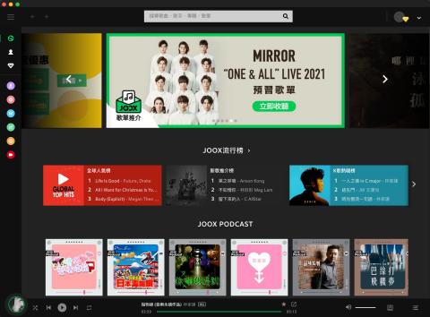 JOOX 有網頁版或電腦 App,功能差不多,也沒有下載功能,但一樣有高清歌曲提供,直接用 Web 版便可。