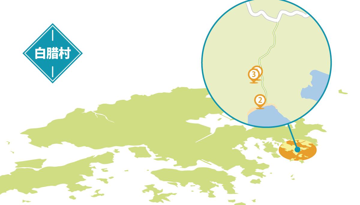 白腊村地圖