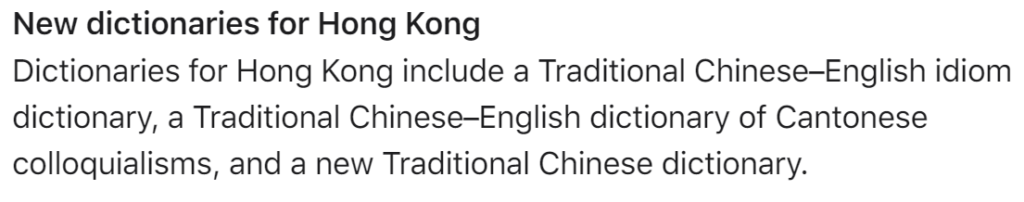 新增辭典中會有中-英文成語、廣東話口語-英文和新繁體中文(香港)辭典。