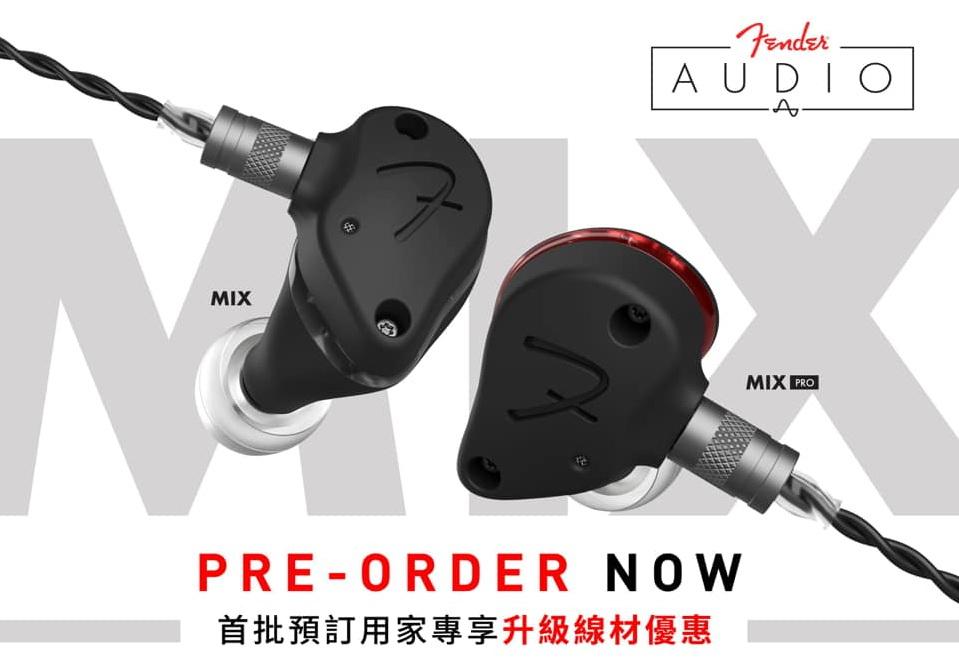 預訂 Fender MIX 或 MIX Pro 享升級線材優惠