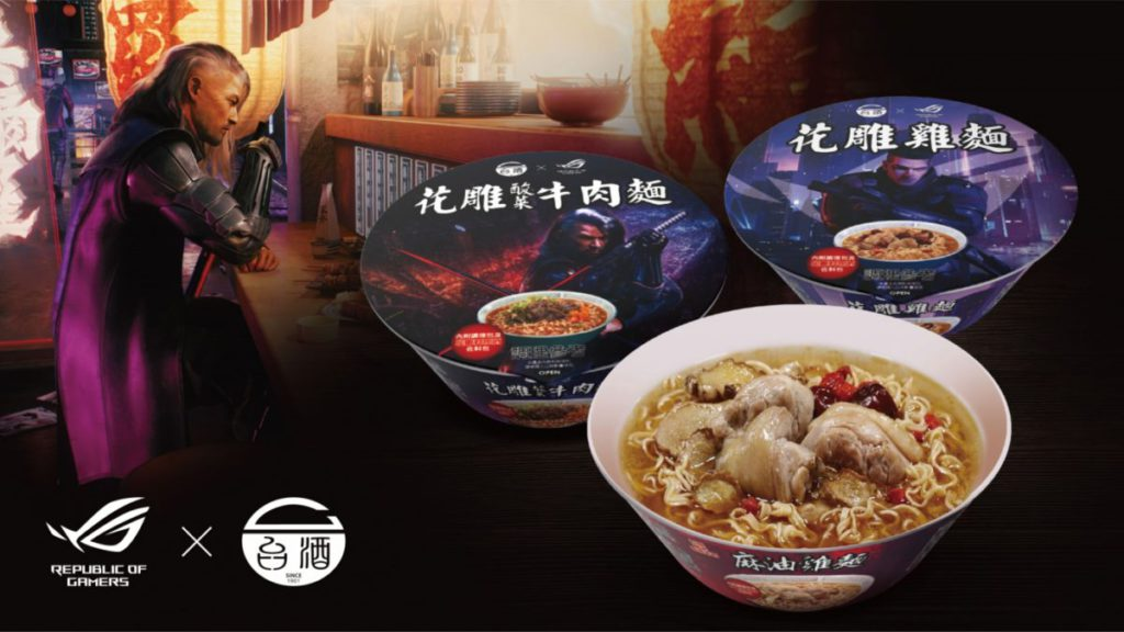 ROG×台酒電競泡麵有三種口味,每個泡麵嘅包裝都有一個ROG人物,其實呢幾款杯麵香港都有得賣,只係無咗 ROG元素啫。