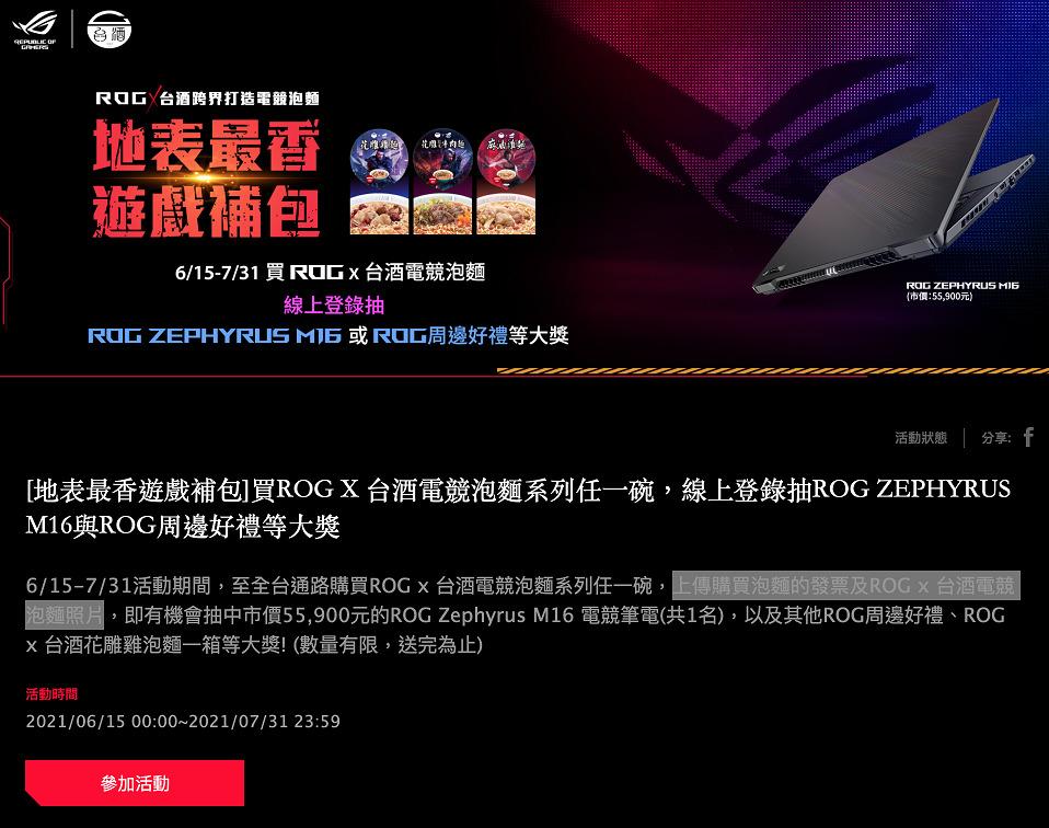 台灣ROG×台酒電競泡麵「地表最香遊戲補包」線上活動網頁,可惜香港gamers無份喇。