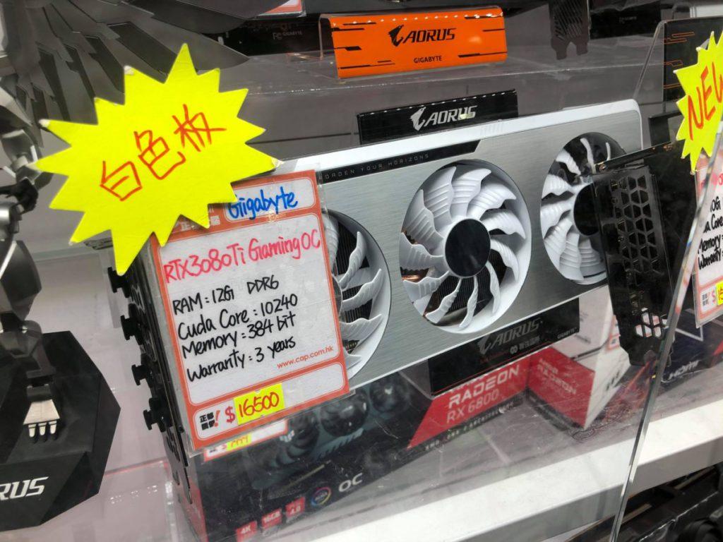 Gigabyte RTX 3080 Ti Gaming OC