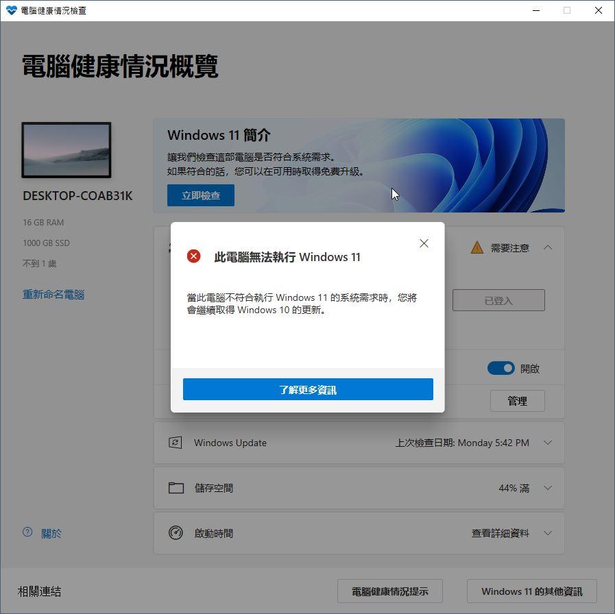 以中文顯示的話就沒有說明原因了。