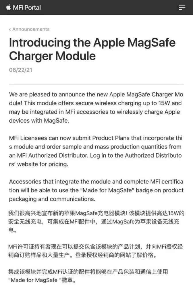 Apple 向有 MFi 許可證的廠商宣布開放訂購 MagSafe 充電模組的消息。